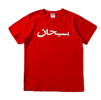 Футболка Supreme красная (с арабским принтом суприм мужская женская)