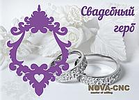Свадебная монограмма 4