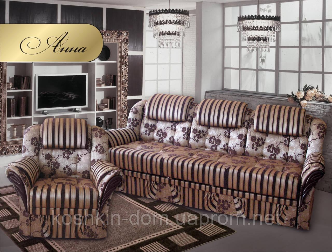 """Комплект мягкой мебели """"Анна""""  (диван + кресло)"""