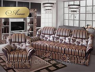 """Комплект м'яких меблів """"Анна"""" (диван + крісло)"""