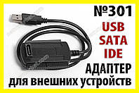 Адаптер переходник 301 USB SATA IDE HDD DVD карман