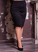 Классическая женская юбка на резинке для полных Симфония