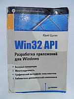 Щупак Ю. Win32 API. Разработка приложений для Windows (б/у).