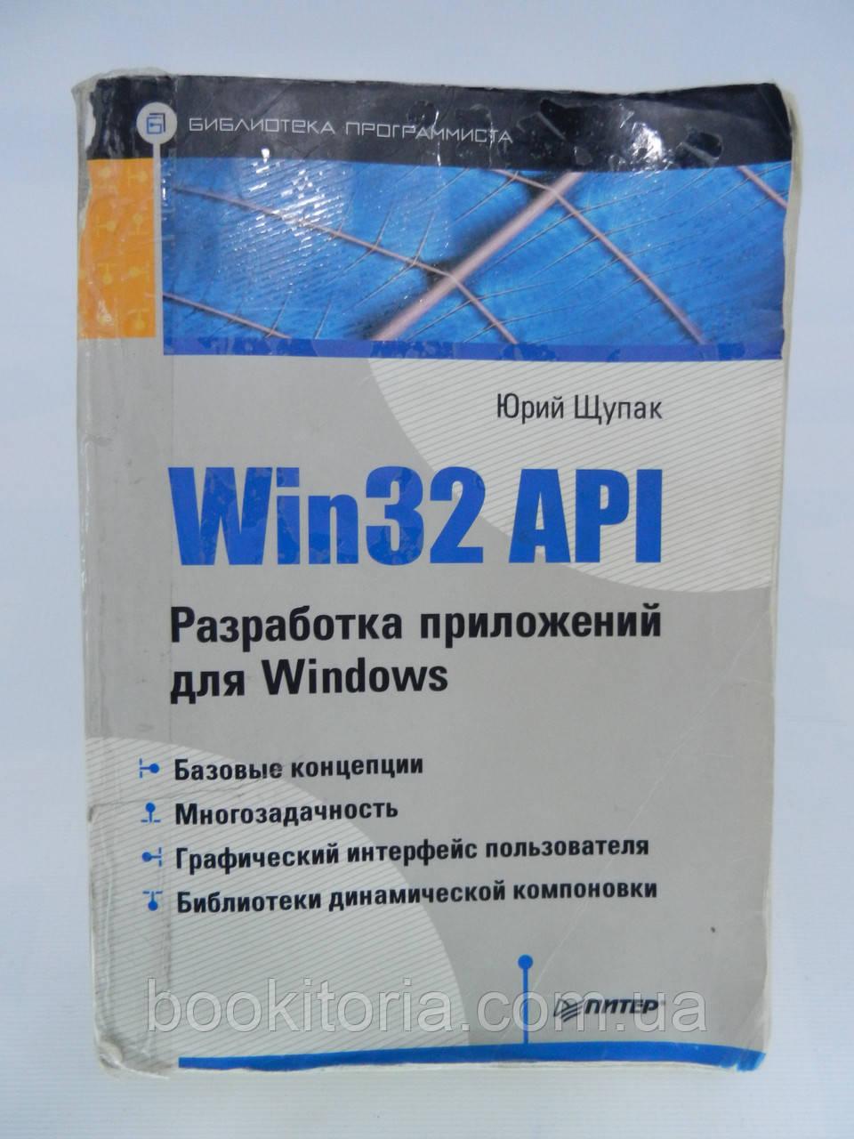 Щупак Ю. Win32 API. Разработка приложений для Windows (б/у)., фото 1