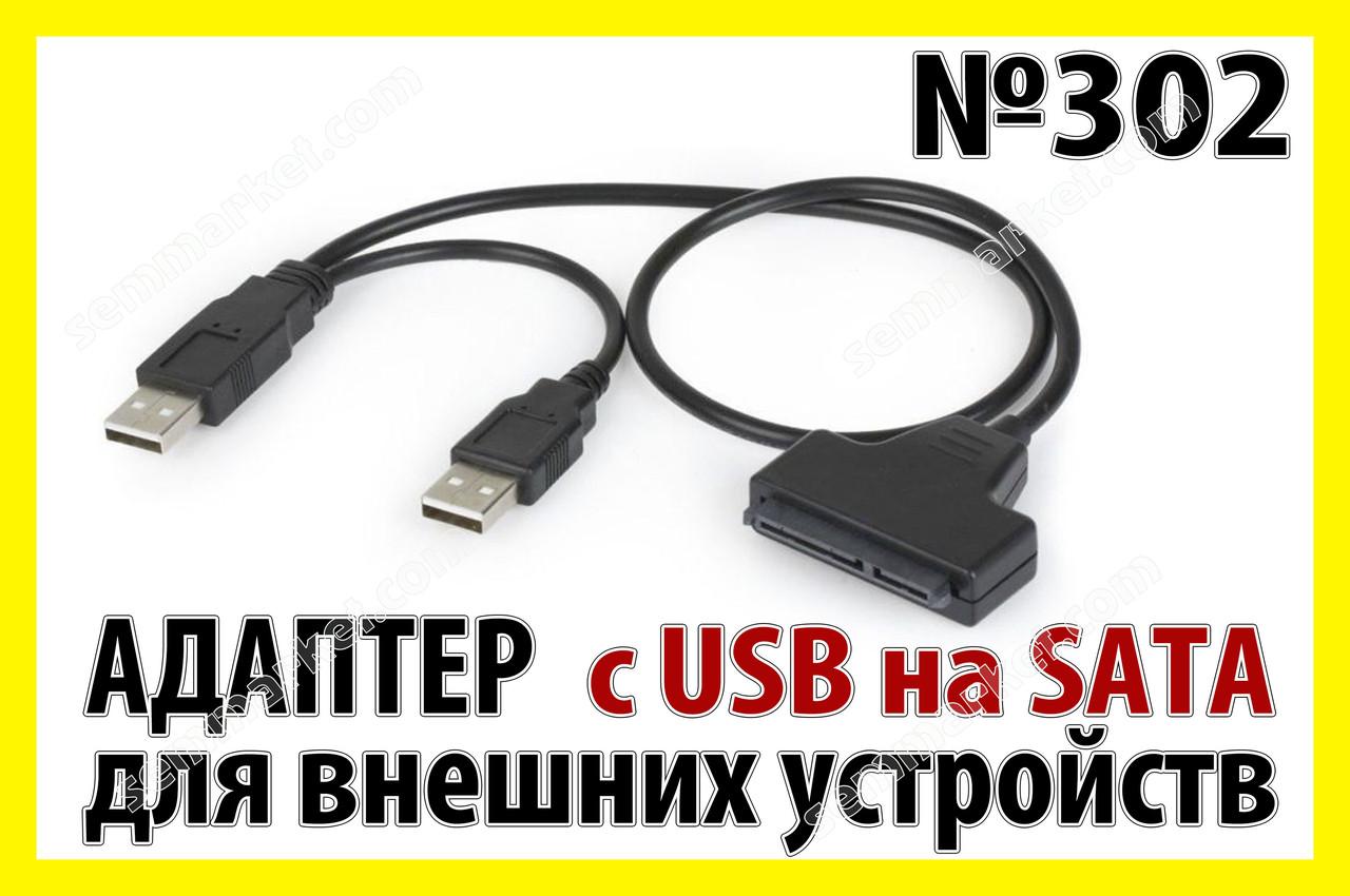 Адаптер переходник 302 USB SATA HDD DVD карман