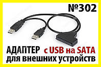 Адаптер переходник 302 USB SATA HDD DVD карман, фото 1