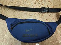 Сумка на пояс NIKE just doit. 600D/Спортивные барсетки сумка женский и мужские пояс Бананка только оптом, фото 1