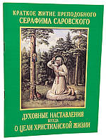 Серафим Саровский. Духовные наставления. Беседы
