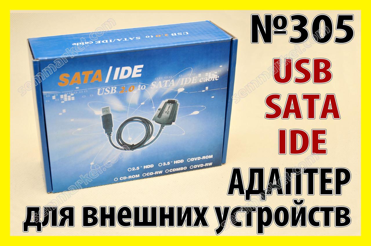 !РАСПРОДАЖА Адаптер переходник 305 USB SATA IDE HDD DVD +бп