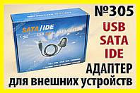 Адаптер переходник 305 USB SATA IDE HDD DVD +бп