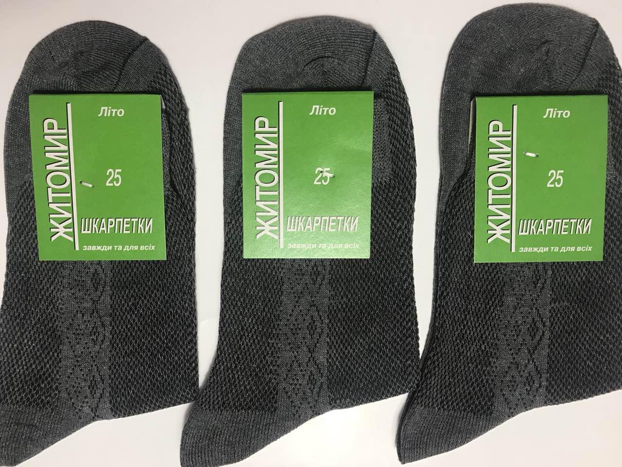 Шкарпетки чоловічі літні сітка Житомир розмір 25(38-40) темно-сірі