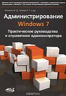 Администрирование Windows 7. Практическое руководство и справочник администратора