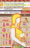 Стеблянская Н..Конструирование и моделирование одежды для беременных