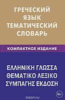Рылик. П.А Рзянин. К. В. Греческий язык. Тематический словарь. 10 000 слов и предложений. С транскрипцией греческих слов. С русским и греческим