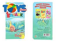 Детская книжка-крошка «Улитка», Ч543007У