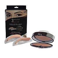 Набор Штампов для Бровей 3 Second Brow Eyebrow Samp