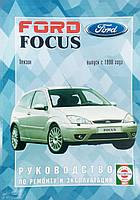 FORD FOCUS   Модели с 1998 года   Руководство по ремонту и эксплуатации