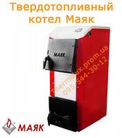 Твердотопливный котел Маяк АОТ-12 (дрова, уголь), завод Маяк (г. Змиев)