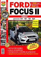 FORD FOCUS II Седан  Модели с 2004 года, рестайлинг 2008 года  Эксплуатация • Обслуживание • Ремонт