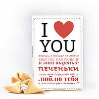 Печенье с предсказаниями I Love You