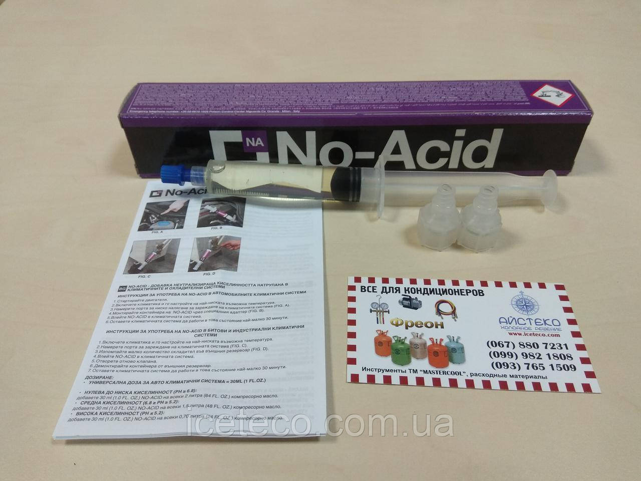 Нейтрализатор кислотности (12 мл) No-Acid TR1124.L.J9.S2 Errecom