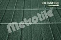 Композитная черепица Metrotile SHINGLE (шингл) Greenstone