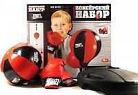 Детский боксерский набор на стойке MS 0332, боксерская груша на стойке и перчатки