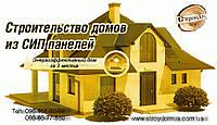 Каркасные дома под ключ  Харьков
