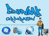 Профилактические работы компьютера в Донецке