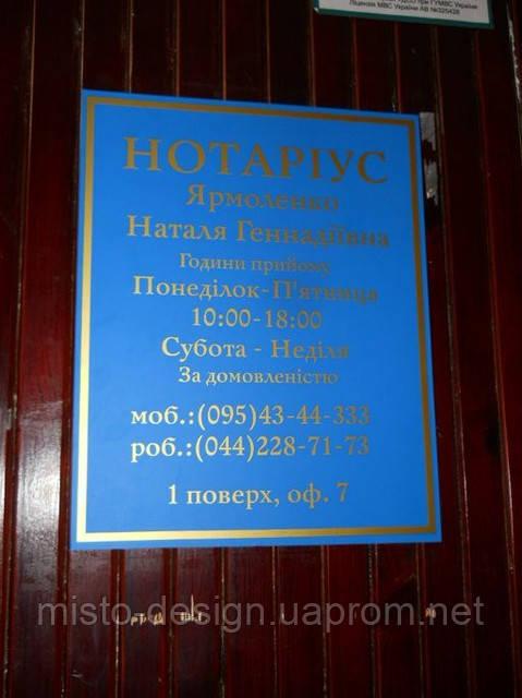 "Табличка на дверь ""Нотариус"""