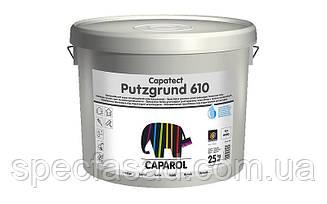 Capatect Putzgrund 610 (грунтовка кварцевая 25кг)