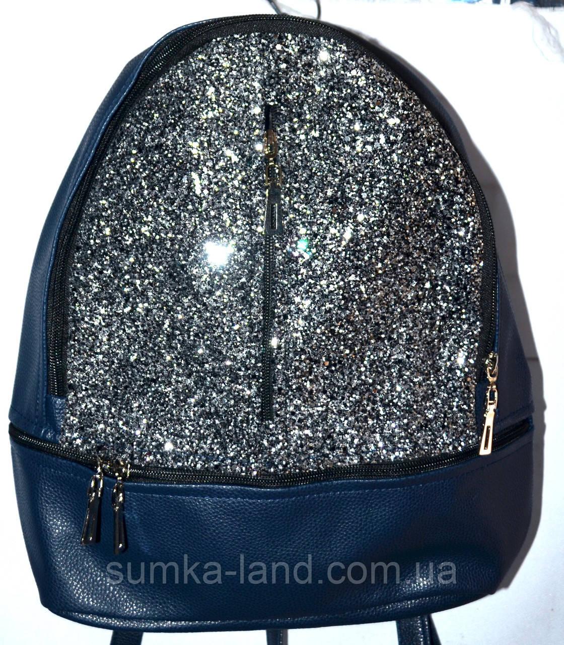 Женский синий рюкзак с блестками 26*33 см