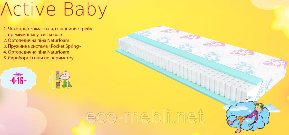 Матрац EMM Herbalis Kids Active Baby