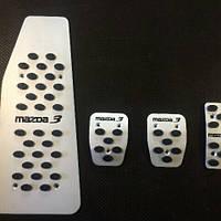 Накладки на педали Mazda 3 (BK)