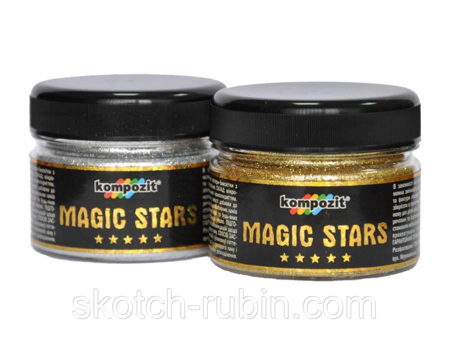 Глиттеры MAGIC STARS - Интернет магазин Scotch-Rubin в Харькове
