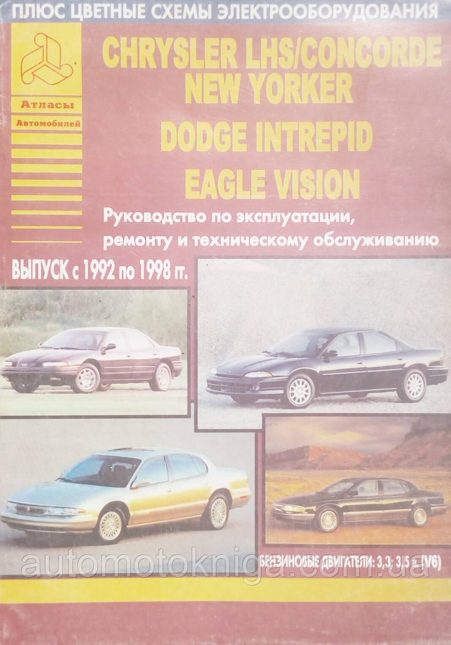 EAGL VISION CHRYSLER LHS/CONCORDE NEW YORKER DODGE INTREPID 1992-1998 рр. Керівництво по ремонту