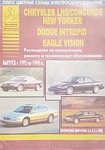 EAGL VISION   CHRYSLER LHS/CONCORDE NEW YORKER   DODGE INTREPID   1992-1998 гг.   Руководство по ремонту