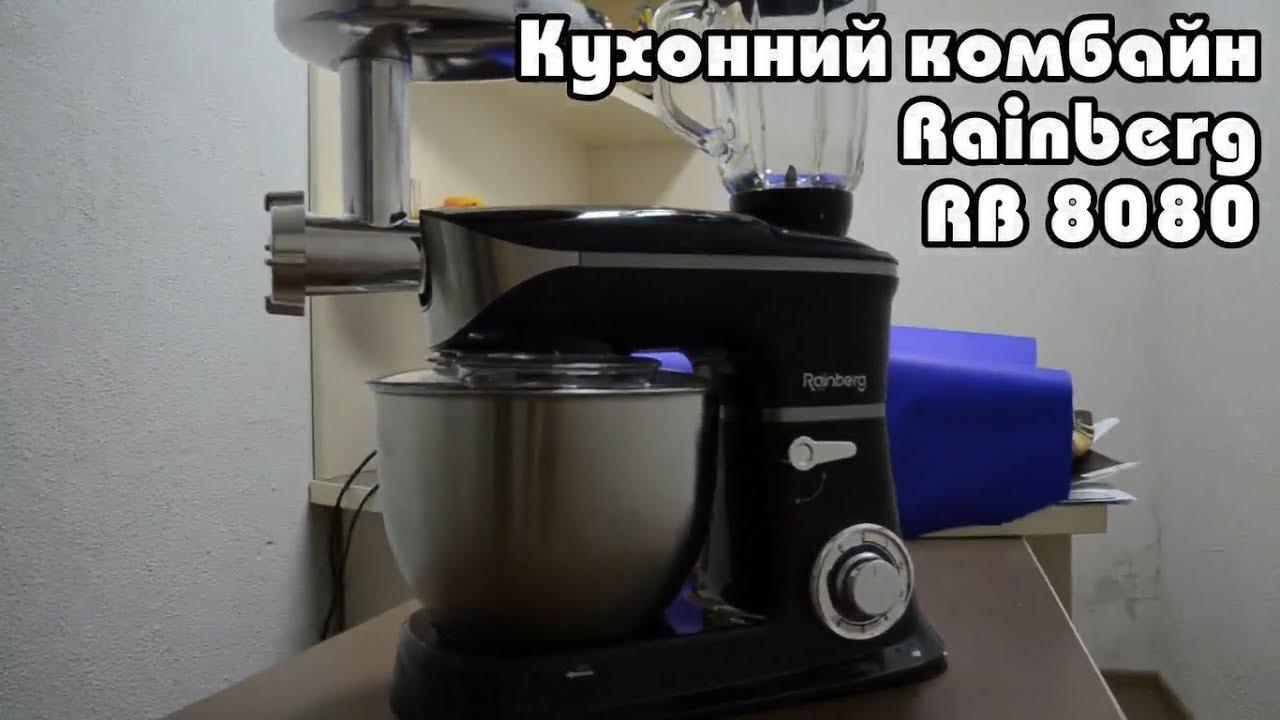 Кухонный супер комбайн Rainberg RB 8080 3 в 1 2200 Вт Тестомес Мясорубка Блендер