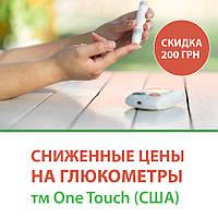 Акционные цены на глюкометры тм One Touch (США)