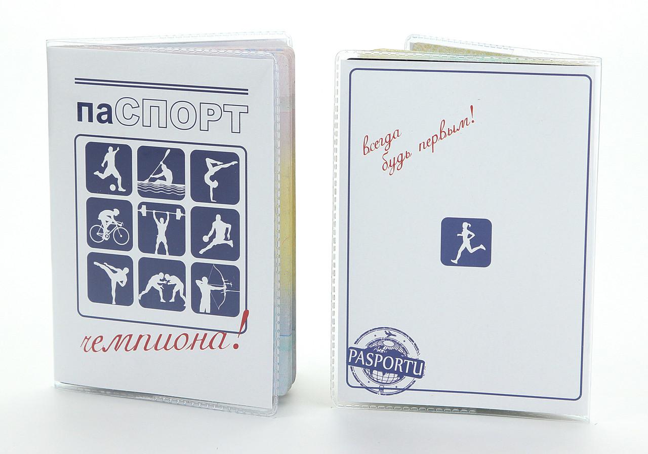 Обложка виниловая на паспорт Чемпиона