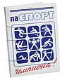 Обложка виниловая на паспорт Чемпиона, фото 2
