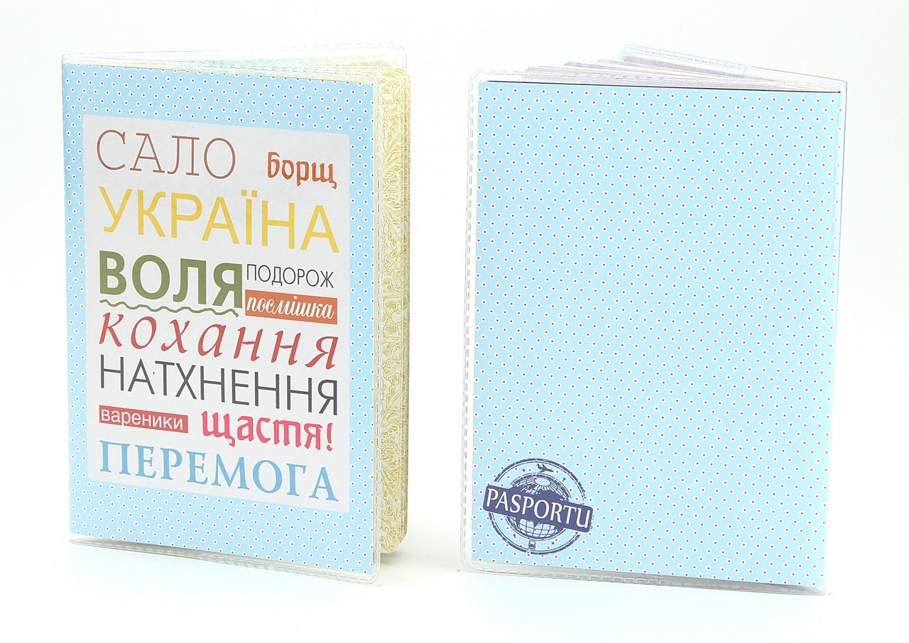 Обложка виниловая на паспорт Сало Борщ Украина