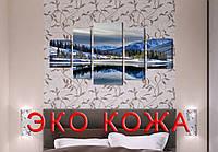 """Модульная картина на искусственной коже""""Озеро в горах""""108*60см"""