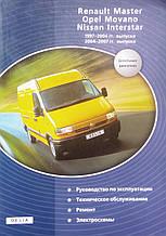 RENAULT MASTER  OPEL MOVANO  NISSAN INTERSTAR  1997-2004 гг. 2004-2007 гг. Руководство по ремонту