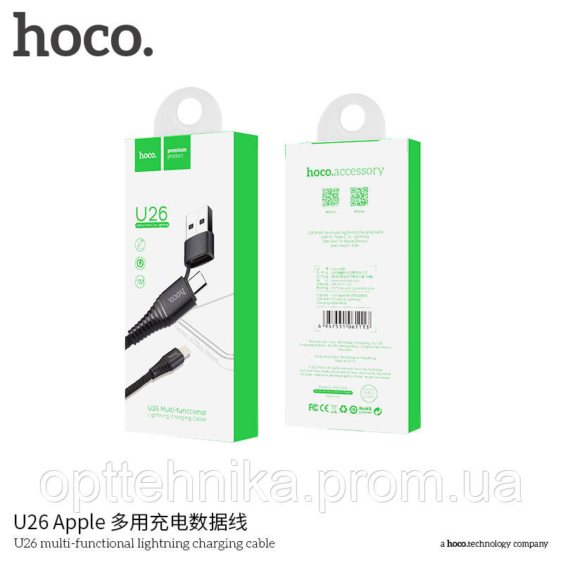 Data Cable Hoco U26 Original multi-functional USB Lightning 1 Метр