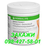 Протеиновая смесь Формула 3  Гербалайф дополнительный источник белка 40 порций по 6 грамм, фото 1