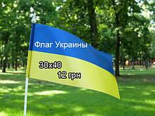 Флаг Украины 30х45 (с палочкой)