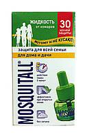 Жидкость от комаров Mosquitall Защита для всей семьи для дома и для дачи на 30 ночей - 30 мл.