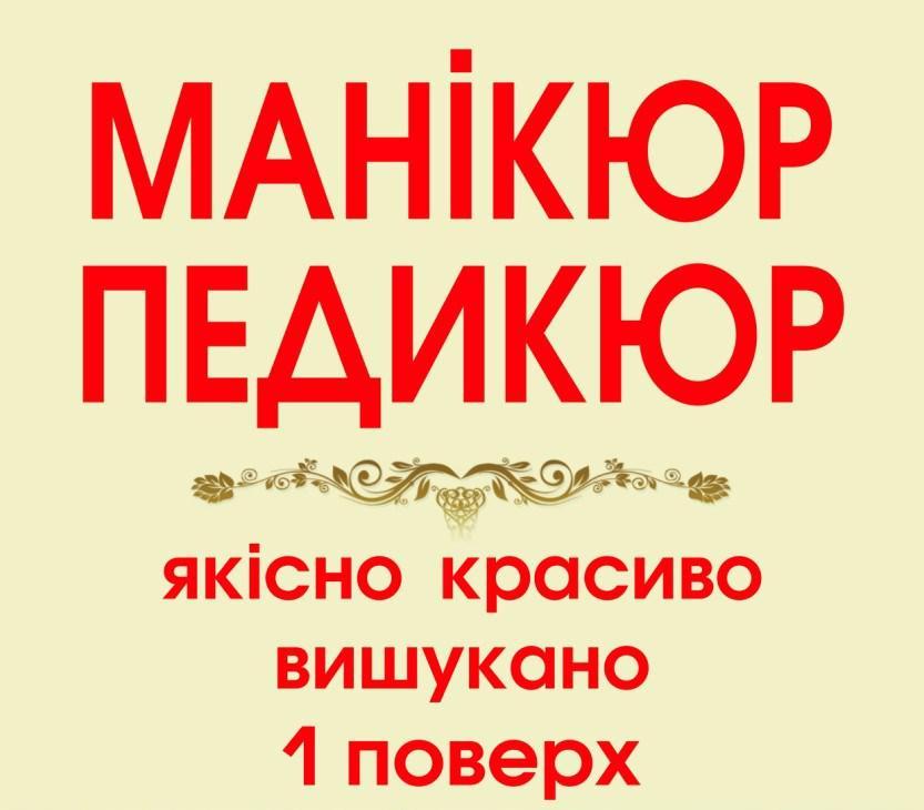 Студия маникюра и педикюра на Львовской площади, г. Киев