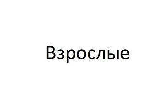 Взрослая футбольная обувь Б / У